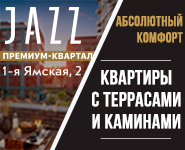Премиум-квартал JAZZ Абсолютный комфорт - выше ожиданий
